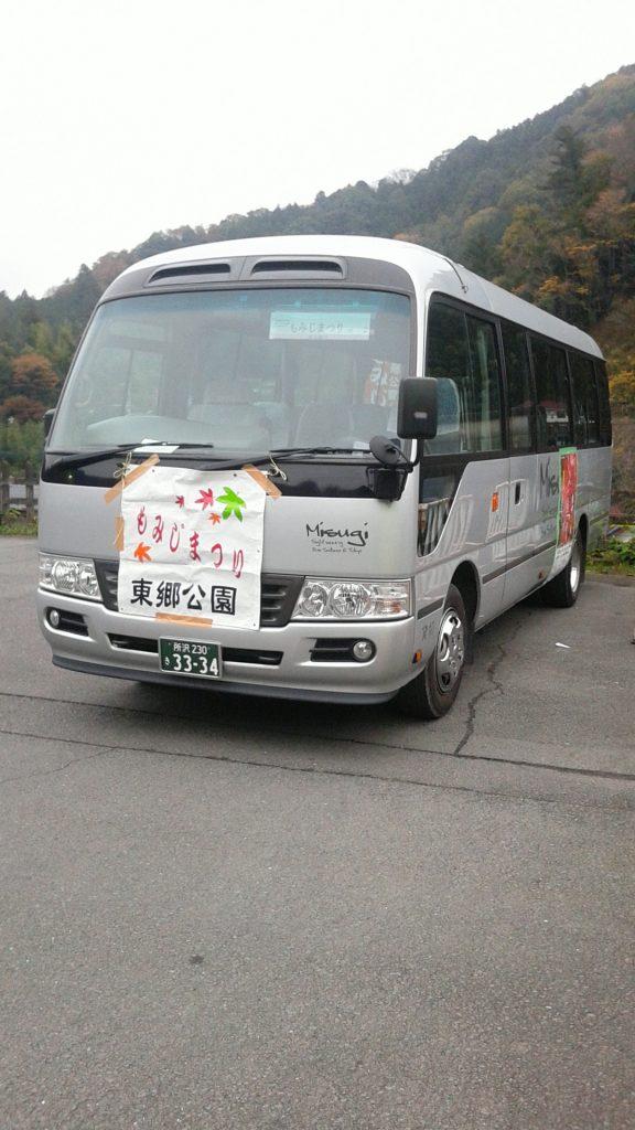 美杉観光バス東郷公園もみじ祭の画像