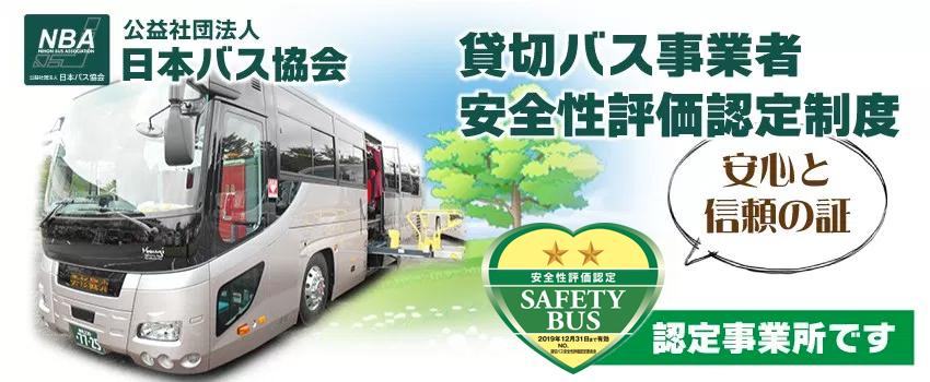 埼玉・東京・沖縄観光バスの美杉観光バス 安全性