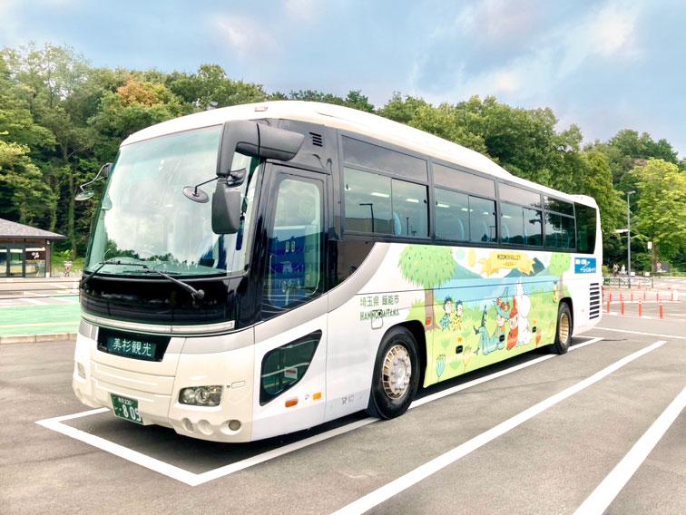 ラッピングバス ムーミンバレー直通バス は飯能市美杉観光バス 南越谷・大宮発着